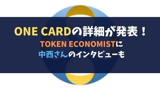 ONE CARDの詳細が発表!TOKEN ECONOMISTに中西さんのインタビューも