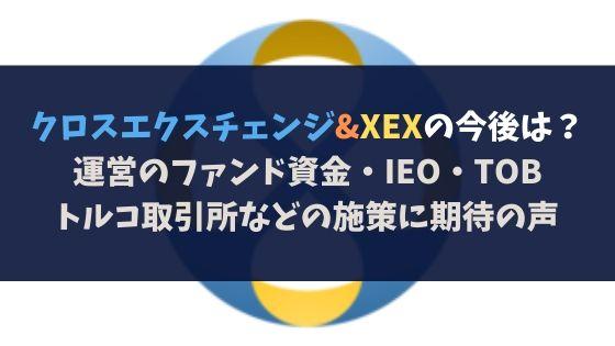 クロスエクスチェンジ&XEXの今後は?運営のファンド資金・IEO・TOB・トルコ取引所などの施策に期待の声