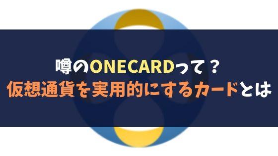 噂のONECARDって?仮想通貨を実用的にするカードとは【クロスエクスチェンジ】