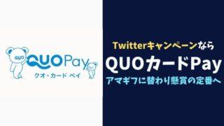 TwitterのRTキャンペーンなら「QUOカードPay」がおすすめ!アマギフに替わり懸賞の定番へ