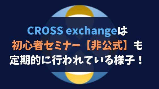 CROSS exchangeは初心者セミナー【非公式】も定期的に行われている様子!有志による説明も