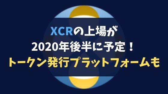 XCRの上場が2020年後半に予定!トークン発行プラットフォームも【CROSS exchange】