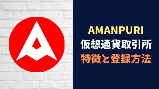 【2020最新】仮想通貨取引所アマンプリ(AMANPURI)の特徴と登録方法【AMAL】