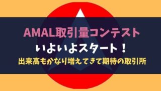 【アマンプリ】AMAL取引量コンテストがスタート!出来高もかなり増えてきて期待の取引所