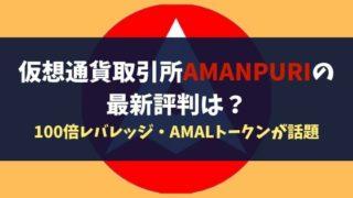 仮想通貨取引所AMANPURIの最新評判は?100倍レバレッジ・AMALトークンが話題