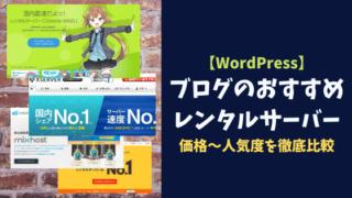 【WordPress】ブログのレンタルサーバーおすすめ5選!価格~人気度まで徹底比較