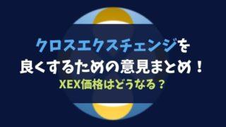 クロスエクスチェンジを良くするための意見まとめ!XEX価格はどうなる?評判から考察