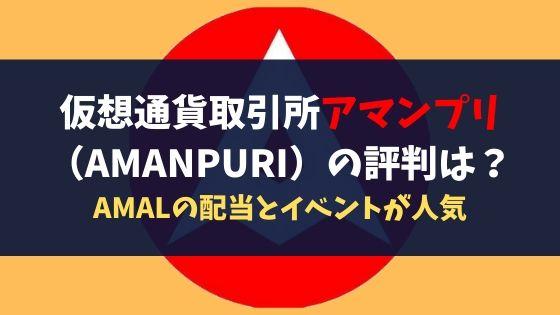 仮想通貨取引所アマンプリ(AMANPURI)の評判は?AMALの配当とイベントが人気