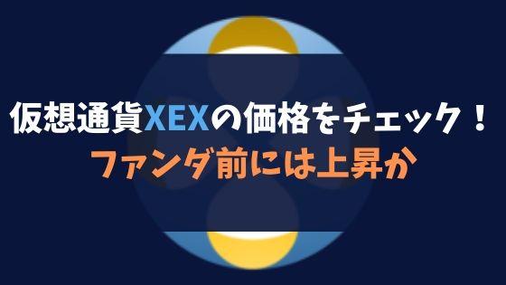 仮想通貨XEXの価格をチェック!ファンダ前には上昇か~評判まとめ~【CROSS exchange】