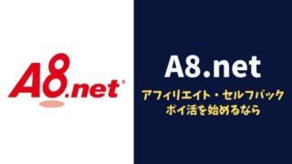 【A8.net】アフィリエイト・セルフバック・ポイ活を始めるならA8.netがおすすめな理由