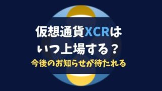 仮想通貨XCRはいつ上場する?クロスエクスチェンジの今後のお知らせが待たれる