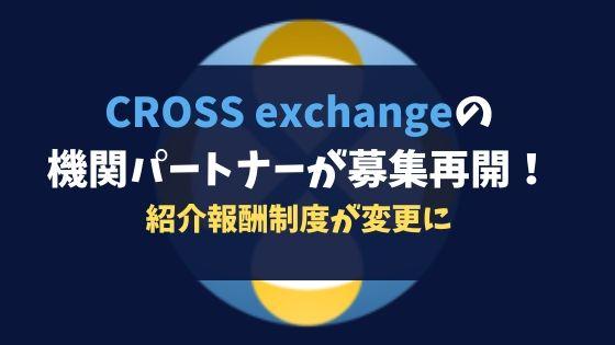 CROSS exchangeの機関パートナーが募集再開!紹介報酬制度が変更に