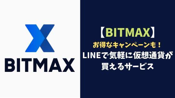 【BITMAX】お得なキャンペーンも!LINEで気軽に仮想通貨が買えるサービス