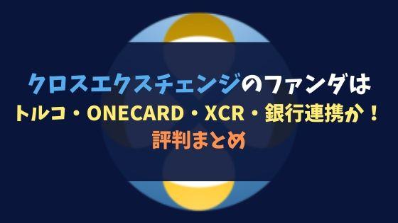 クロスエクスチェンジのファンダはトルコ・ONECARD・XCR・銀行との連携か!評判まとめ
