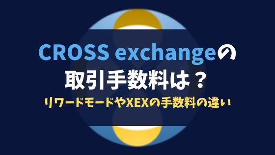 CROSS exchangeの取引手数料は?リワードモードやXEXの手数料の違い