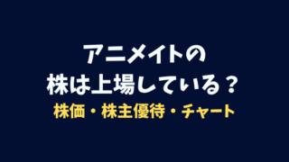アニメイトの株価・株主優待まとめ