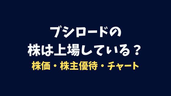 ブシロードの株価・株主優待・配当まとめ