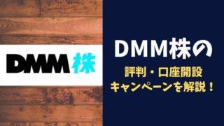 DMM株の評判・口座開設・キャンペーンを解説!株主優待をゲットしよう