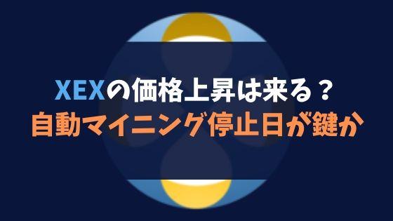 XEXの価格上昇は来る?自動マイニング停止日が鍵か【CROSS exchange】