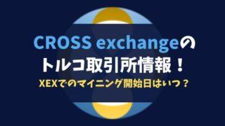 CROSS exchangeのトルコ取引所情報!XEXでのマイニング開始日はいつ?