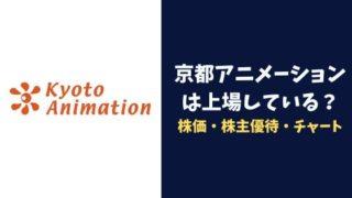 京都アニメーション(京アニ)の株価・株主優待・チャート|京アニの株は上場している?