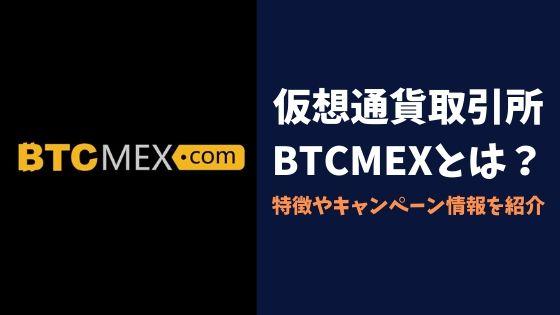 BTCMEX