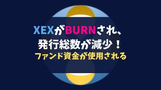 XEXがBURNされ、発行総数が減少!クロスエクスチェンジのファンド資金が使用される