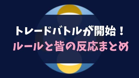 【CROSS exchange】トレードバトルが開始!ルールと皆の反応まとめ
