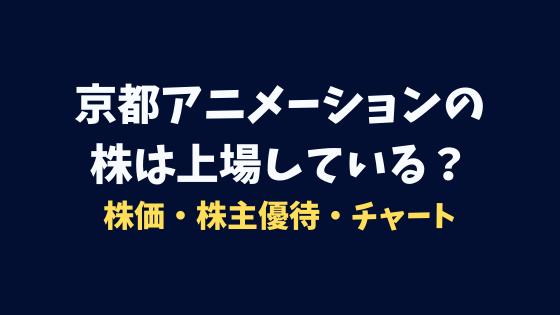 京都アニメーションの株価・株主優待・チャート