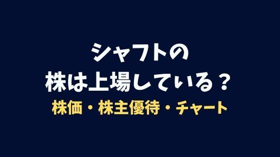 シャフトの株価・株主優待・チャート