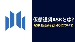 ASK Estateの仮想通貨ASKとは?IMO取引所にてプレセールも
