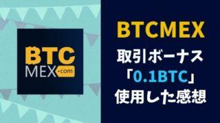 BTCMEXで取引ボーナス0.1BTC(1000%ボーナス)を使用した感想