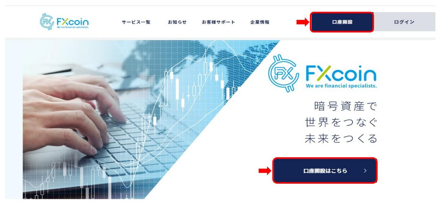 FXcoinの開設方法