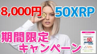 お得過ぎるキャンペーン!アメフリ+SBI VCトレードで10,000円ゲットしよう