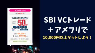 【申し込まないと損?】SBI VCトレード+アメフリで10,000円以上ゲットしよう!