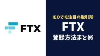 仮想通貨取引所FTX