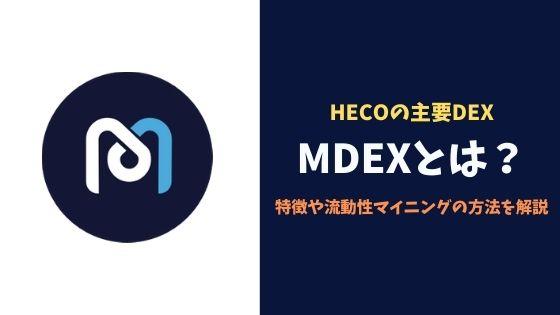 分散型取引所「MDEX」とは?仮想通貨界で話題のHECOの主要DEX!特徴や流動性マイニングの方法を解説