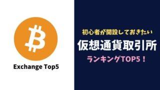 初心者が開設しておきたい仮想通貨取引所ランキングTOP5!