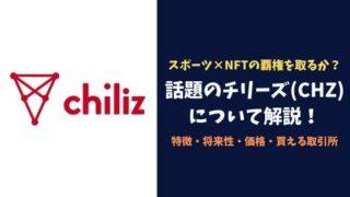 スポーツ×NFTの覇権を取るか?仮想通貨チリーズ(Chiliz/CHZ)の特徴・将来性・価格・買える取引所を紹介!