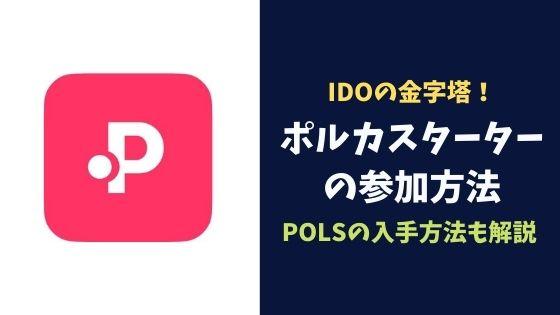 IDOの金字塔!ポルカスターター(PolkaStarter)の参加方法&POLSの入手方法を解説