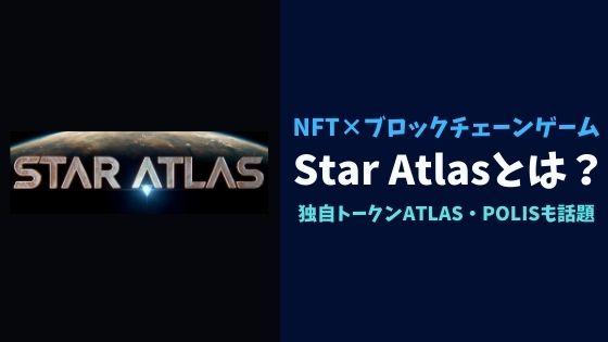 STAR ATRAS