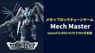 メカ×ブロックチェーンゲーム「Mech Master」を解説