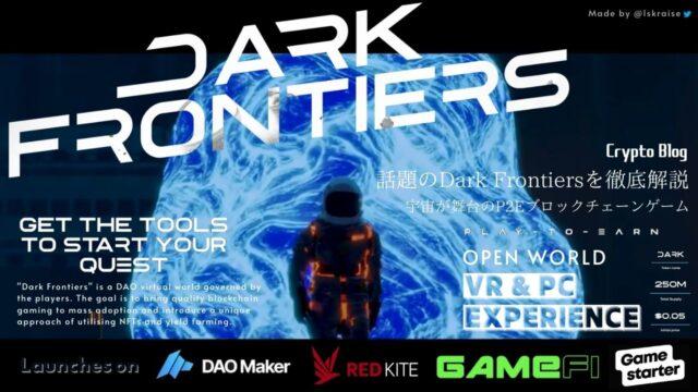 話題のDark Frontiersを徹底解説!宇宙が舞台のP2Eブロックチェーンゲーム