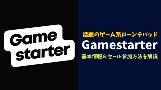 Gamestarterとは?話題のゲーム銘柄IDO(IGO)の参加方法~GAMEトークンの購入方法を解説