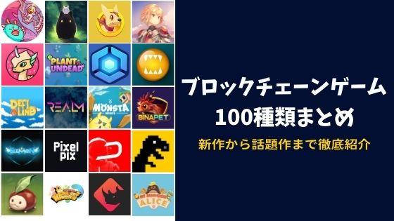【2021年】ブロックチェーンゲーム100種類まとめ!新作から話題作まで徹底紹介